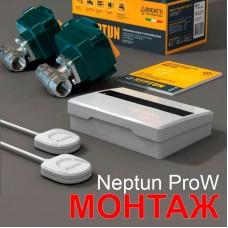 """Монтаж проводной системы защиты от протечек Neptun ProW, диаметр кранов 1/2"""""""