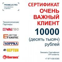 Сертификат ОЧЕНЬ ВАЖНЫЙ КЛИЕНТ - VIP-10K