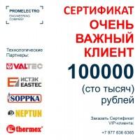 Сертификат ОЧЕНЬ ВАЖНЫЙ КЛИЕНТ - VIP-100K
