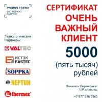 Сертификат ОЧЕНЬ ВАЖНЫЙ КЛИЕНТ - VIP-5K