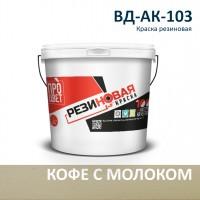 Краска резиновая кофе с молоком, 12 кг.