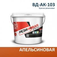 Краска резиновая апельсиновая (ВД-АК-103), 12 кг.