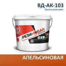 Краска резиновая апельсиновая (ВД-АК-103), 3 кг.