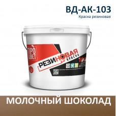 Краска резиновая молочный шоколад, 6 кг.