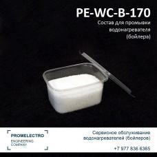 Состав для промывки водонагревателя (бойлера) - PE-WC-B-170