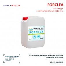 Гель для рук с антибактериальным эффектом FORCLEA, 10 кг