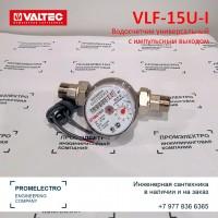Водосчетчик универсальный с импульсным выходом - VLF-15U-I