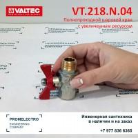 """Кран шаровой VALTEC BASE, 1/2"""" - VT.218.N.04"""