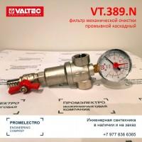 """Фильтр механической очистки промывной каскадный 1/2"""" - VT.390.N.04"""