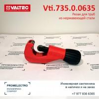 Резак для труб из нержавеющей стали  - Vti.735.0.0635