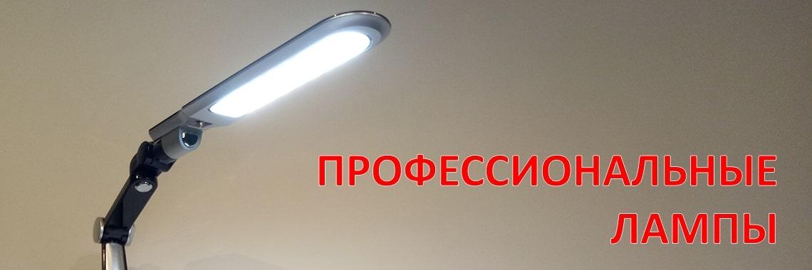 Профессиональные лампы