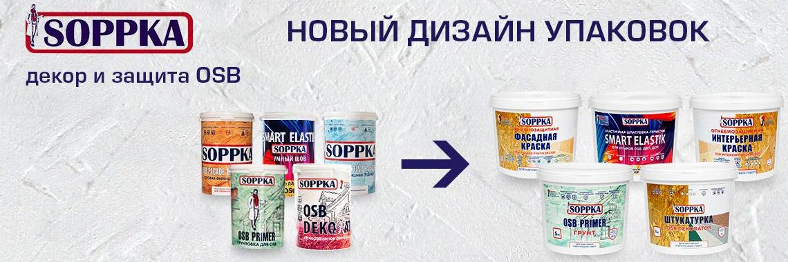 Soppka New Design